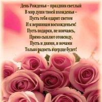 День рожденья праздник светлый :: Nikolay Monahov