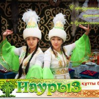 С праздником Наурыз! :: TATYANA PODYMA