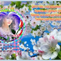 Здравствуй цветущий и поющий :: Nikolay Monahov