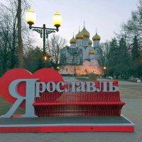 Успенский собор на стрелке в Ярославле :: Ольга Довженко