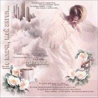 «Не плачь, мой ангел...» :: Тамара Романчева.