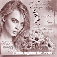 Я так скучаю без тебя... :: Тамара Романчева.