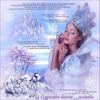 «И Королева тоже…плачет.» :: Тамара Романчева.