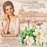 """«""""Какая ТЫ, сказать? Красивая от Бога""""» :: Тамара Романчева."""