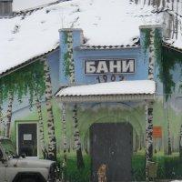 Бани :: Владимир Павлов