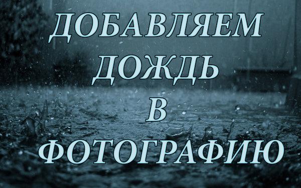 как добавить дождь в фотографию