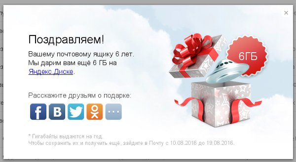 Бесплатные подарки в яндексе