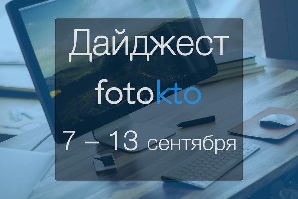 Дайджест ФотоКто. Новости социальной сети за неделю 7 – 13 сентября