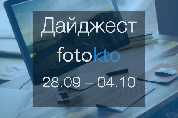 Дайджест ФотоКто. Новости социальной сети за неделю 28 сентября – 4 октября