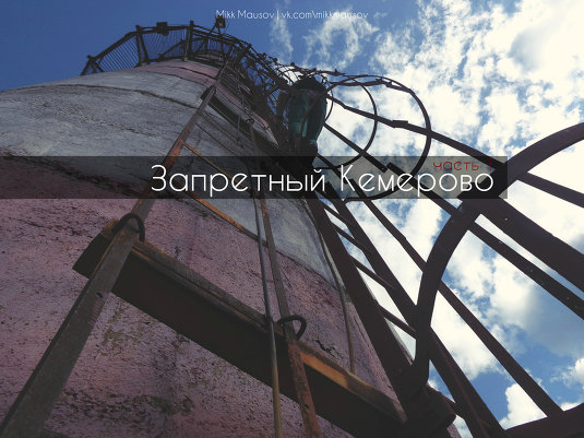 Запретный Кемерово (часть 1)
