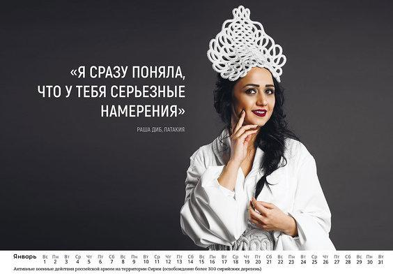Календарь в знак уважения российским офицерам от сирийских девушек