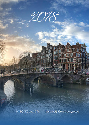 Календарь 2018