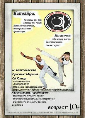 06.03.2018 Набор в секцию Капоэйра.