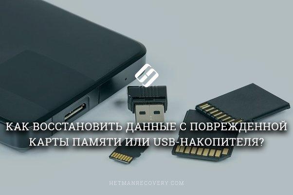 Как восстановить данные с поврежденной карты памяти или USB-накопителя?