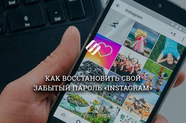 Как восстановить забытый пароль «Instagram»