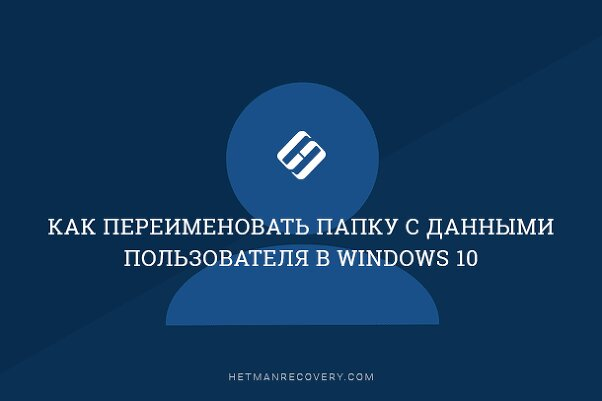 Как переименовать папку с данными пользователя в Windows 10