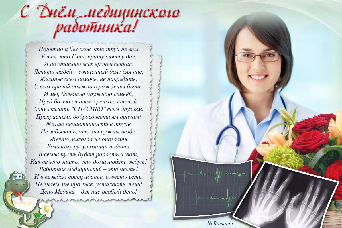 Музыкальные открытки поздравления с днем медика 32