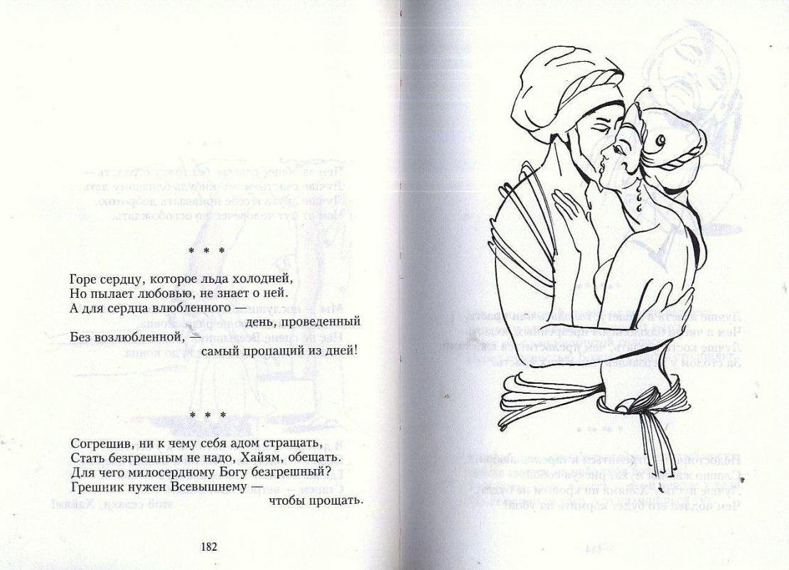 Рисунки из книг омар хайяма
