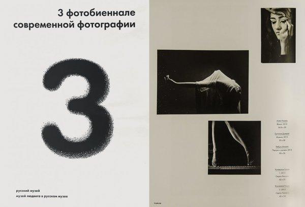 3 фотобиеннале современной фотографии. Взгляд участника. - №4