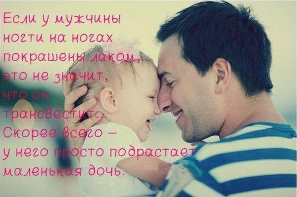 - У меня есть дочь, поэтому я буду прекрасен всегда!!! ;)) - №19
