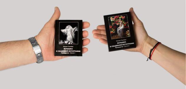 """Распродажа обучающих карточек """"Перейдите на новый уровень работы со вспышкой"""" Михаила Гринберга. - №2"""