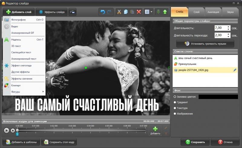 Создание дополнительных слоёв в редакторе слайда