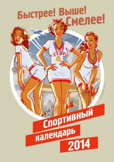 Олимпийский календарь в стиле пинап - №1