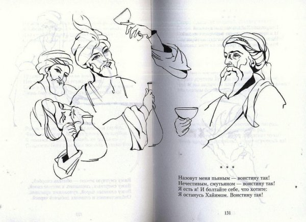 Омар Хайям 063